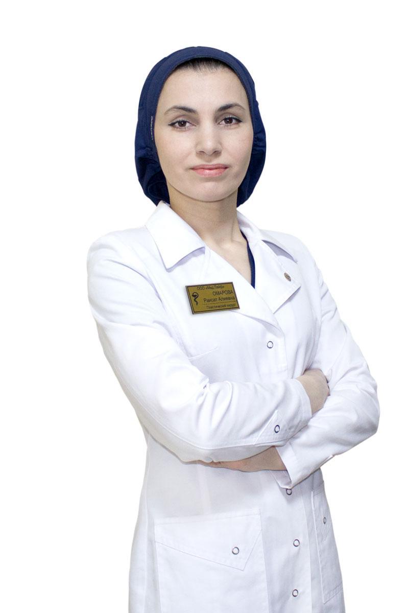 Омарова Раисат Алиевна - пластический хирург