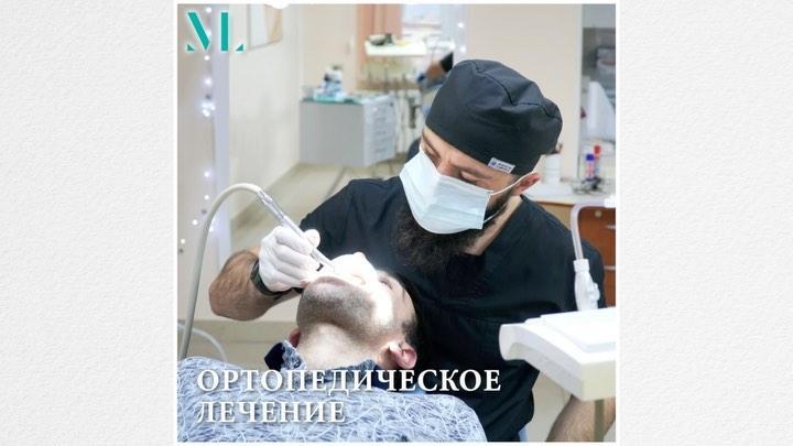 Ортопедическое лечение