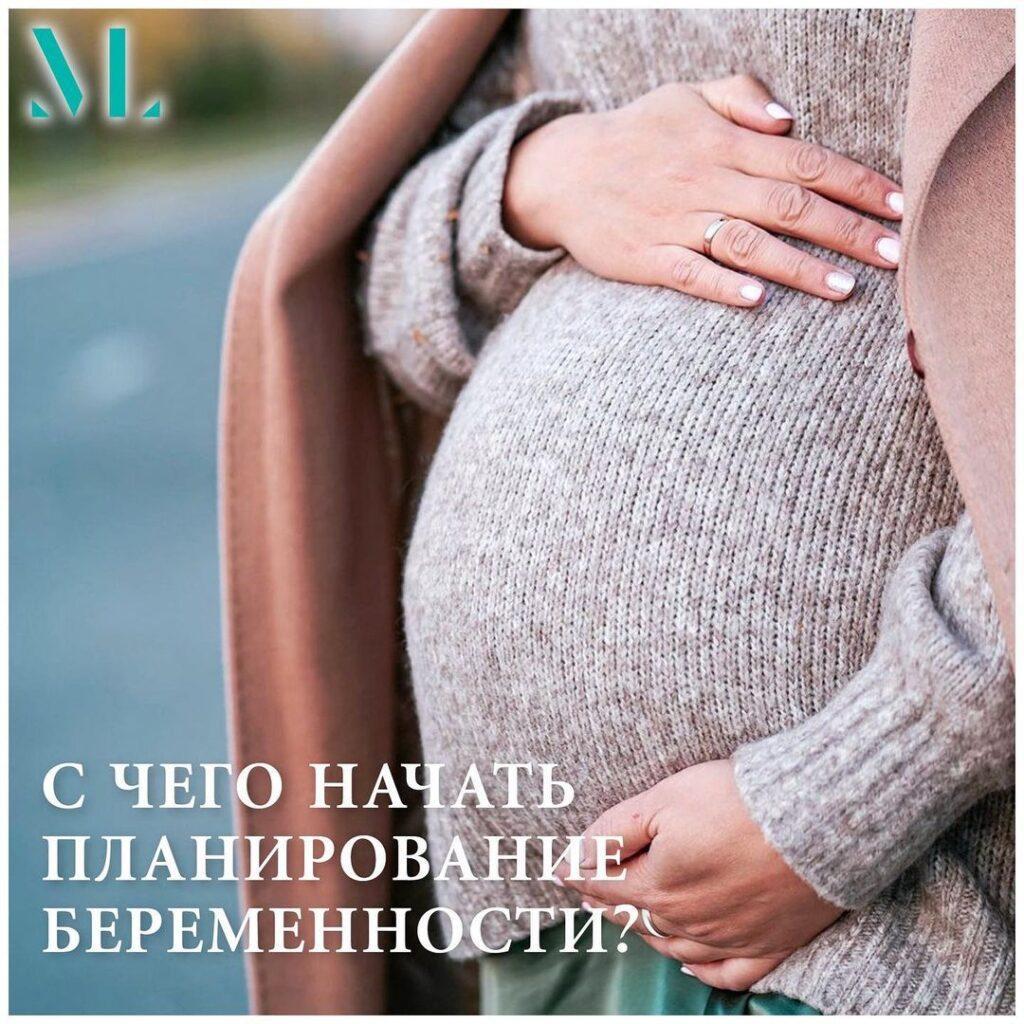 С чего начать планирование беременности?