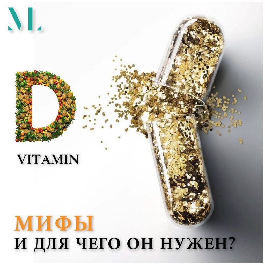 МИФЫ О ВИТАМИНЕ Д
